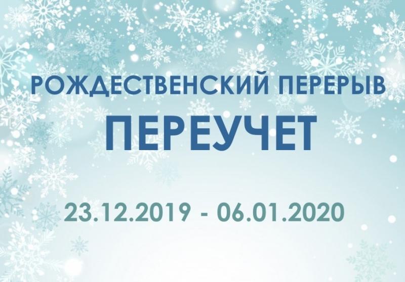Рождественский перерыв / Переучет